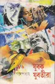 Jubok Jubotira by Sunil Gangopadhyay Bangla pdf, bengali pdf ,bangla pdf, bangla bhuter golpo, Bangla PDF, Free ebooks download, bengali book pdf, bangla pdf book, bangla pdf book collection ,masud rana pdf, tin goyenda pdf , porokiya golpo, Sunil Gangopadhyay books pdf download