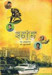 Read more about the article Kach : Premendra Mitra ( প্রেমেন্দ্র মিত্র : কাচ )