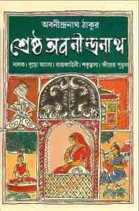 Read more about the article Sresto Abanindranath : Abanindranath Tagore ( অবনীন্দ্রনাথ ঠাকুর : শ্রেষ্ট অবনীন্দ্রনাথ )