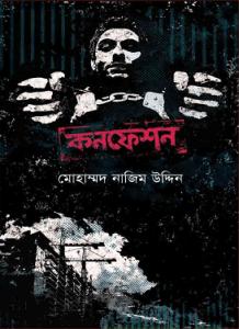 Read more about the article Confession : Mohammad Nazim Uddin ( মোহাম্মদ নাজিম উদ্দিন : কনফেশন )