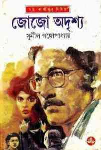 Read more about the article Jojo Adrisso : Sunil Gangapadhyay ( সুনীল গঙ্গোপাধ্যায় : জোজো অদৃশ্য ) { কাকাবাবু সিরিজ }