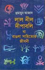 Read more about the article Lal Nil Dipabali ba Bangla Shahityer Jibani by Humayun Azad ( হুমায়ুন আজাদ : লাল নীল দীপাবলী বা বাঙলা সাহিত্যের জীবনী )