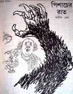 Pishacher Rat by Anish Dev Bangla pdf, bengali pdf ,bangla pdf, bangla bhuter golpo, Bangla PDF, Free ebooks download, bengali book pdf, bangla pdf book, bangla pdf book collection ,masud rana pdf, tin goyenda pdf , porokiya golpo, Anish Dev books pdf download