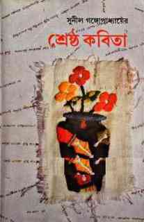 Shrestho Kobita by Sunil Gangopadhyay Bangla pdf, bengali pdf ,bangla pdf, bangla bhuter golpo, Bangla PDF, Free ebooks download, bengali book pdf, bangla pdf book, bangla pdf book collection ,masud rana pdf, tin goyenda pdf , porokiya golpo, Sunil Gangopadhyay books pdf download