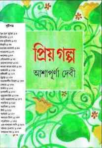 Read more about the article Priyo Golpo : Ashapurna Debi ( আশাপূর্ণা দেবী : প্রিয় গল্প )