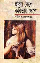 Read more about the article Chobir Deshe Kobitar Deshe : Sunil Gangapadhyay ( সুনীল গঙ্গোপাধ্যায় : ছবির দেশে কবিতার দেশে )