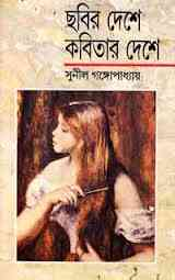 Chobir Deshe Kobitar Deshe by Sunil Gangopadhyay Bangla pdf,  bengali pdf ,bangla pdf, bangla bhuter golpo, Bangla PDF, Free ebooks download, bengali book pdf, bangla pdf book, bangla pdf book collection ,masud rana pdf, tin goyenda pdf , porokiya golpo, Sunil Gangopadhyay books pdf download
