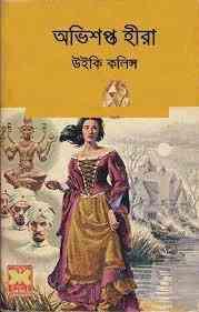 Read more about the article Ovishopto Hira bangla pdf : Bangla Onobad E-Book ( বাংলা অনুবাদ ই বুক : অভিশপ্ত হীরা )