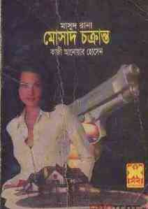 Read more about the article Mosad Chokranto : MASUD RANA ( মাসুদ রানা : মোসাদ চক্রান্ত )