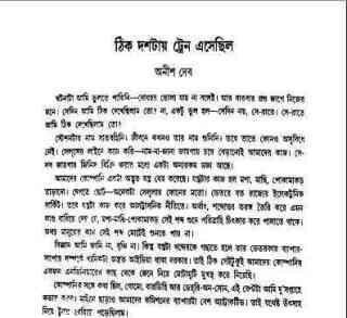 Rat Dostar Train Eshechilo by Anish Dev Bangla pdf, bengali pdf ,bangla pdf, bangla bhuter golpo, Bangla PDF, Free ebooks download, bengali book pdf, bangla pdf book, bangla pdf book collection ,masud rana pdf, tin goyenda pdf , porokiya golpo, Anish Dev books pdf download