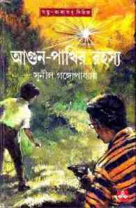 Read more about the article Kakababu O Agun Pakhir Rohosyo : Sunil Gangapadhyay ( সুনীল গঙ্গোপাধ্যায় : কাকাবাবু ও আগুন পাখির রহস্য ) { কাকাবাবু সিরিজ }
