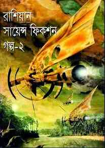Read more about the article Russian Science Fiction Galpo 2 : Bangla Onobad E-Book ( বাংলা অনুবাদ ই বুক : রাশিয়ান সায়েন্স ফিকশন গল্প ২ )