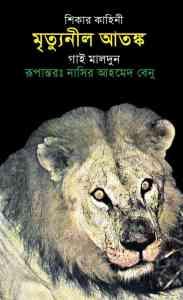 Read more about the article Mrityuneel Atonko – Guy Muldoon – মৃত্যুনীল আতঙ্ক – বাংলা অনুবাদ