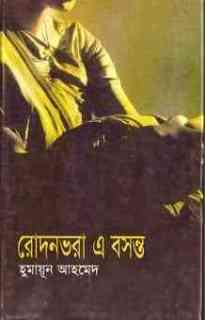 Rodon Bhora E Bosonto by Humayun Ahmed pdf download