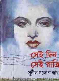 Sei Din Sei Ratri by Sunil Gangopadhyay Bangla pdf, bengali pdf ,bangla pdf, bangla bhuter golpo, Bangla PDF, Free ebooks download, bengali book pdf, bangla pdf book, bangla pdf book collection ,masud rana pdf, tin goyenda pdf , porokiya golpo, Sunil Gangopadhyay books pdf download