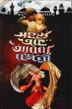 Sahasra Ak Arabya Rajani : Bangla Onobad E-Book - Bangla Book ( বাংলা অনুবাদ ই বুক : সহস্র এক আরব্য রজনী { প্রাপ্ত বয়স্কদের জন্য } )