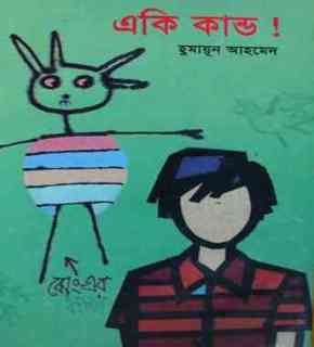 Ekattorer Chithi by Humayun Ahmed pdf download
