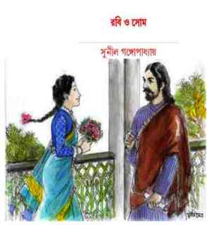 Robi O Shom by Sunil Gangopadhyay Bangla pdf, bengali pdf ,bangla pdf, bangla bhuter golpo, Bangla PDF, Free ebooks download, bengali book pdf, bangla pdf book, bangla pdf book collection ,masud rana pdf, tin goyenda pdf , porokiya golpo, Sunil Gangopadhyay books pdf download