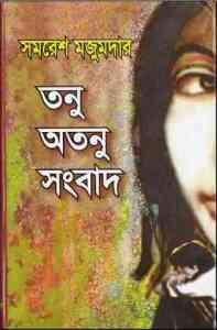 Read more about the article Tanu Atanu Shongbad : Samoresh Majumder ( সমরেশ মজুমদার : তনু অতনু সংবাদ )