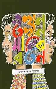Read more about the article Ekhon Tokhon Manik Roton : Jafar Iqbal ( জাফর ইকবাল : এখন তখন মানিক রতন )