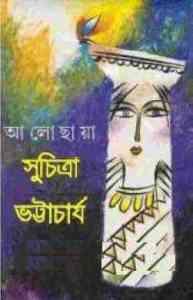 Read more about the article Aaloy Chayay : Suchitra Bhattacharya ( সুচিত্রা ভট্টাচার্য : আলোয় ছায়ায় )