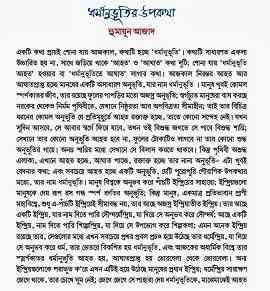 Read more about the article Dhormanuvutir Upokotha by Humayun Azad ( হুমায়ুন আজাদ : ধর্মানুভূতির উপকথা )