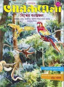 Anandamela Magazine Pdf, আনন্দমেলা ম্যাগাজিন, bangla pdf, bengali pdf, download