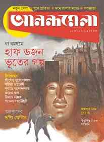Anandamela Bangla Magazine Pdf, আনন্দমেলা বাংলা ম্যাগাজিন, bangla pdf, bengali pdf download