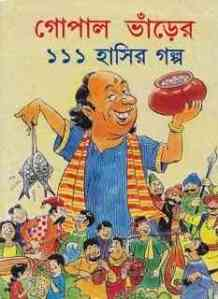 Read more about the article Gopal Bhanrer 111 Hasir Golpo – গোপাল ভাঁড়ের ১১১ হাঁসির গল্প