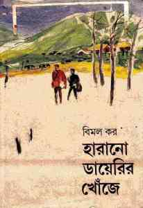 Read more about the article Harano Diary'r Khonje – Bimal Kar – হারানো ডায়রির খোঁজে – বিমল কর