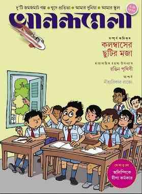 Anandamela Magazine Pdf, আনন্দমেলা ম্যাগাজিন, bangla pdf, bengali pdf download