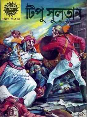 Asterix Bangla Pdf