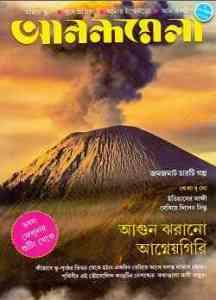 Anandamela Magazine Pdf 5 September 2016