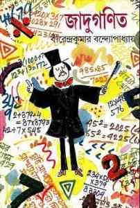 Jadugonit by Birendrokumar Bondhopaddhay