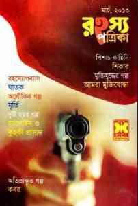 Rahasya Patrika March 2013