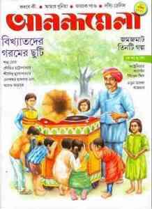 Anandamela Magazine Pdf