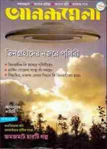 Anandamela Magazine Pdf 20 February 2017