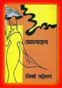 Read more about the article Memsaheb by Nimai Bhattacharya Pdf – Bangla novel pdf – মেমসাহেব – নিমাই ভট্টাচার্য