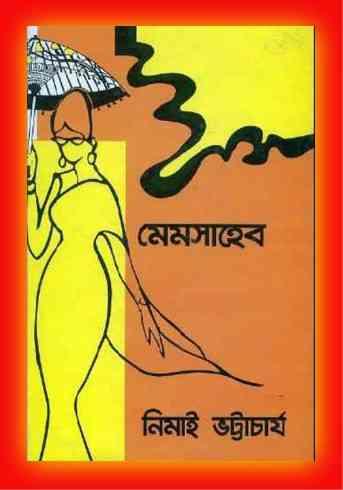 Memsaheb by Nimai Bhattacharya - Bangla novel pdf - মেমসাহেব - নিমাই ভট্টাচার্য