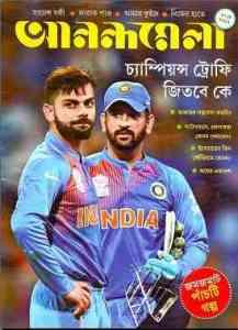 Anandamela Magazine Pdf 20 May 2017