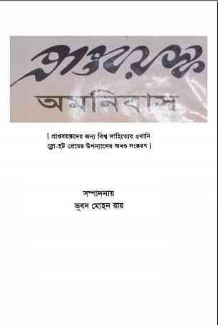 Prapto Boyoshko Omnibus - প্রাপ্ত বয়স্ক অমিবাস - বাংলা বই - Bangla Book