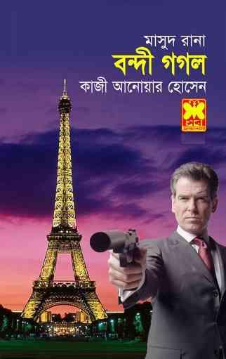 Bondi Gogol - MASUD RANA - বন্দী গগল - মাসুদ রানা - Pdf Books