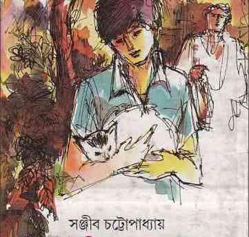 Eti Tomar Ma by Sanjib Chattopadhyay - ইতি তোমার মা - সঞ্জীব চট্ট্যোপাধ্যায় - Bengali Books