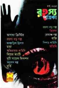 Rahasya Patrika March 2015