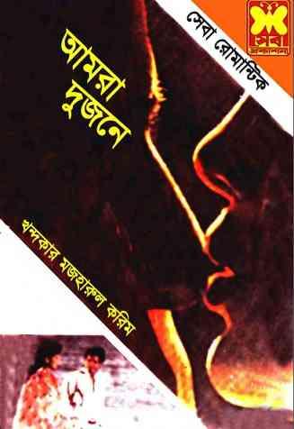 Amra Dujone by Khondokar Mazharul Karim - আমরা দুজনে - খন্দকার মজহারুল করিম - Seba Romantic