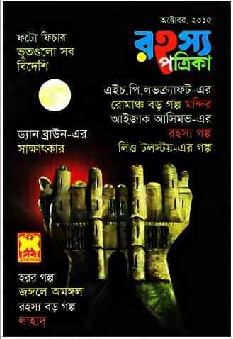 Rahasya Patrika October 2015 - রহস্য পত্রিকা অক্টোবর ২০১৫- Bangla Magazine Pdf