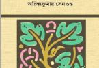 Eksha Ek Galpo by Achintya Kumar Sengupta