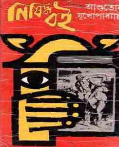 Nishiddho Boi