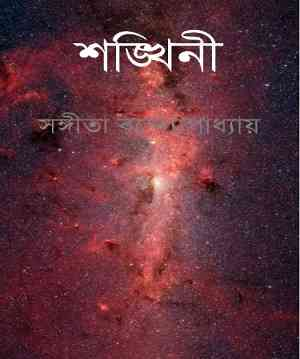 Sankhini by Sangeeta Bandyopadhyay - Bangla Book Free Download