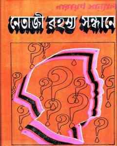 Netaji Rahasya Sondhane pdf